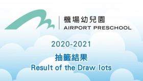 抽籤結果 Result of the Draw lots 2020/21