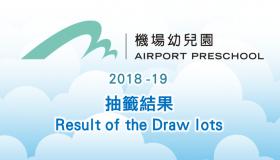 抽籤結果 Result of the Draw lots 2018-19