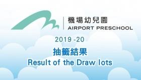 抽籤結果 Result of the Draw lots 2019-20
