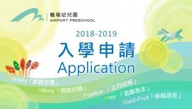 2018-2019 入學申請 APPLICATION