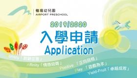 2019-2020 入學申請 APPLICATION