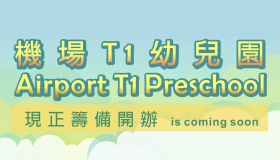 機場T1幼兒園現正籌備開辦 Airport T1 Preschool is coming soon