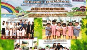 幼兒學校獲獎消息