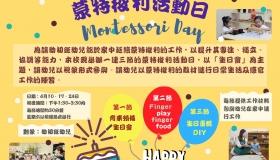 蒙特梭利活動日 Montessori Day