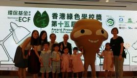 第十五屆香港綠色學校獎