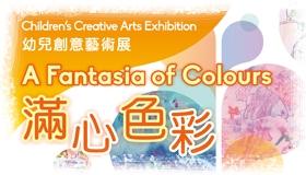 幼兒創意藝術展~滿心色彩