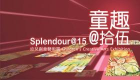 2018 年舉辦「幼兒創意藝術展~童趣@拾伍」