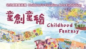 2019 年舉辦「幼兒創意藝術展~童創童繪」