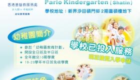 雋樂幼稚園(沙田)已正式投入服務