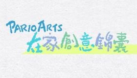 Pario Arts 「在家創意錦囊」