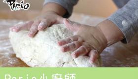 Pario小廚師 【2019年4月】