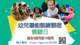 幼兒潛能訓練課程 - 體驗日 【2018年12月29日】