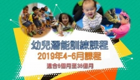 幼兒潛能訓練課程【2019年4-6月】