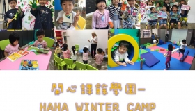 開心課餘學園系列-HAHA WINTER CAMP 2018