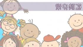 樂兒頻道 【2019年3-4月】