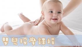 嬰兒按摩課程【2018年10-12月】
