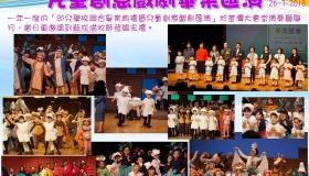 2017-2018年度兒童創意戲劇畢業匯演