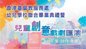 幼兒學校聯合畢業典禮暨創意戲劇匯演2015-16