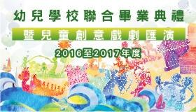 幼兒學校聯合畢業典禮暨兒童創意戲劇匯演2016-17