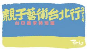 Pario Arts 親子藝術台北行2019-台中春季特別篇