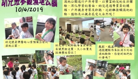10-4-2019 K1參觀濕地公園