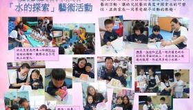 20-6-2019 k1專題研習藝術活動