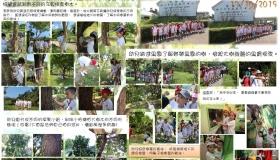 2019-10-17 獅子會自然教育中心