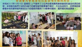 香港賽馬會慈善信託基金項目經理到訪