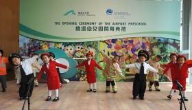 「機場幼兒園」開幕禮活動