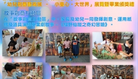 「幼兒創意藝術展 – 小童心‧大世界」展覽暨畢業頒獎禮(故事創意互動區)