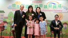 「綠化校園工程獎」頒獎典禮