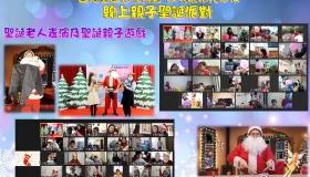 線上親子聖誕派對(聖誕老人表演及聖誕親子遊戲)