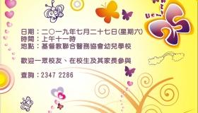 7月27日,25周年校慶閉幕禮,約定你!