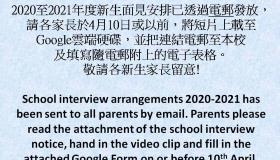 2020-2021年度新生面見安排 (School Interview Arrangements 2020-2021)